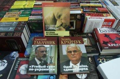 Продавались книги известных политиков, но народ интересовали недорогие издания