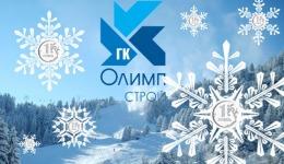 """Корпорация """"Олимпстрой"""" выступила с требованием к РЖД"""