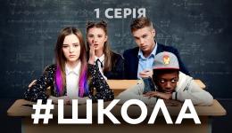В Україні стартував показ серіалу про шкільне життя, знятий самими учнями